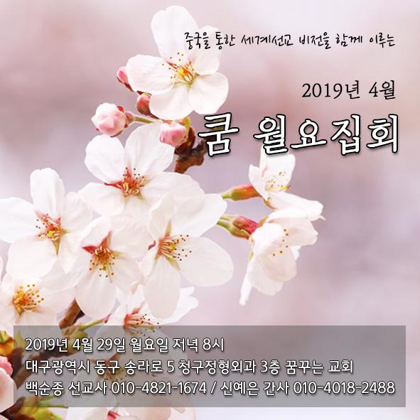 2019 4월 포스터